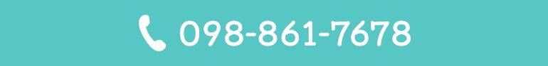 Tel.098-861-7678