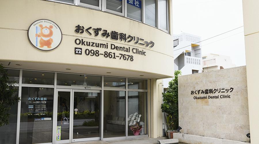 おくずみ歯科クリニックの紹介